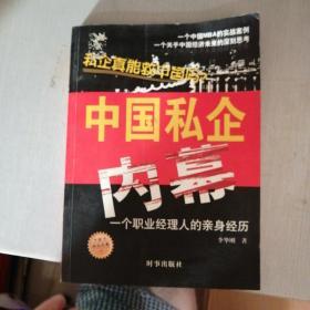 中国私企内幕