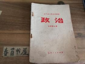 辽宁省小学试用课本---政治【四年级上册】