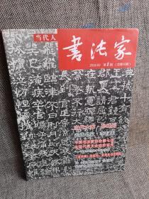 《书法家》杂志一本,主要有早期孙晓云书法专访,李有来等