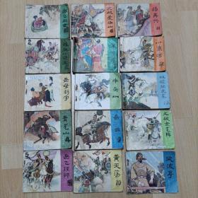 说岳全传 连环画 全15册(1-15)