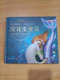 亲亲宝贝丛书——安徒生童话(永远的珍藏  彩图注音版)