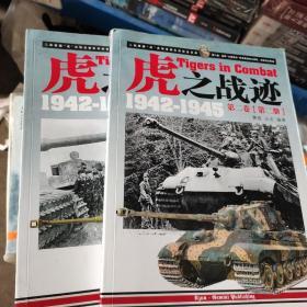 虎之战迹 1942-1945:第二卷(全两册)
