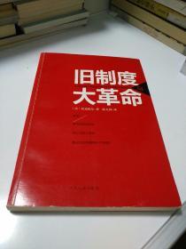 旧制度与大革命     【存放190层】