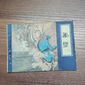 连环画:画壁 (聊斋故事) -80年一版一印