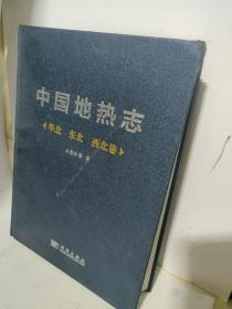 中国地热志--华北西北东北卷