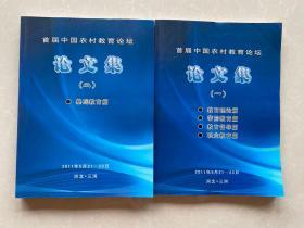 首届中国农村教育论坛 论文集1,2两本