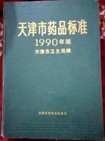 天津市药品 标准 (1990年版 )