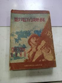 《苏联的电影》1超厚册,1950年印