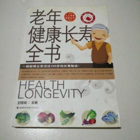 老年健康长寿全书