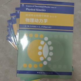 朗道物理学教程1-10共10册全  朗道物理学讲义 定价1300