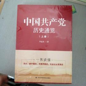中国共产党历史通览(上下册) 未开封