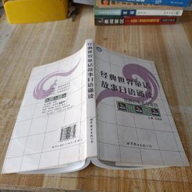 世图日语轻松学系列:经典世界童话故事日语诵读