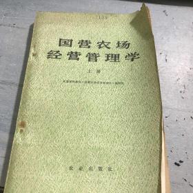 国营农场经营管理学 上册。