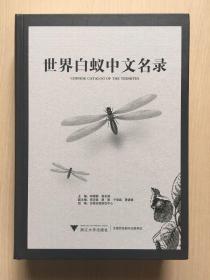 世界白蚁中文名录
