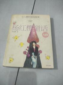 杨红樱童话珍藏版   小人精的黑夜故事