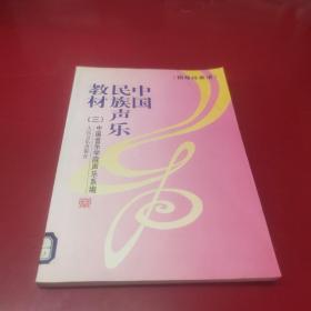 中国民族声乐教材3