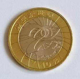 2000年迎接新世纪纪念币