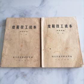 【全两册合售】皮鞋技工读本上下册