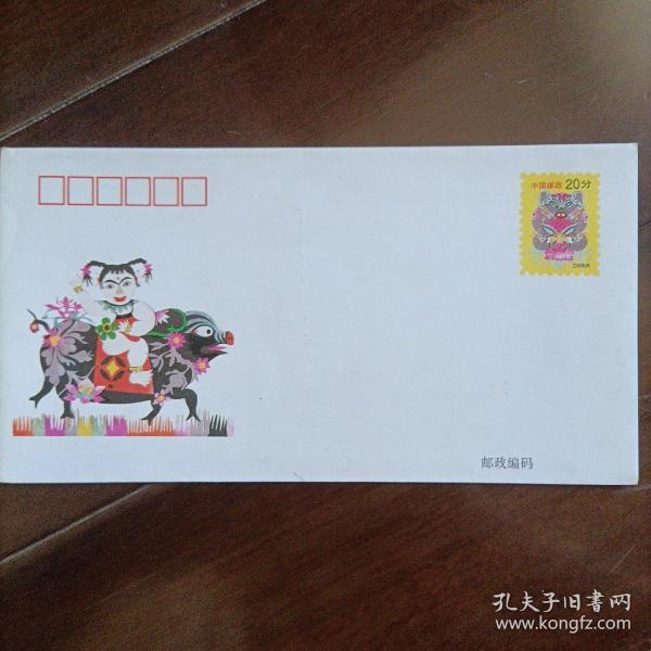 1995年生肖猪贺年邮资封1枚
