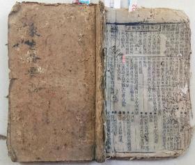 清或民木刻:新镌象吉备要通书 1册14、15卷