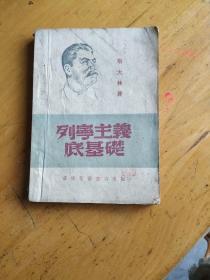 列宁主义底基础,华东