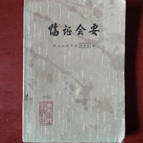 《临证会要》张梦侬著 湖北中医学院 私藏身 书品如图