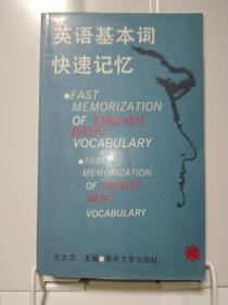 英语基本词快速记忆