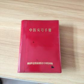 中医实习手册   扉页有水印