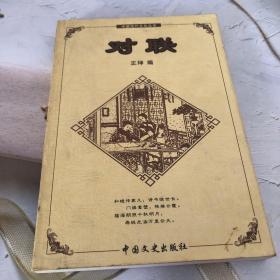 中国古典文化精华 对联