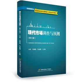 现代市场调查与预测(第六版)