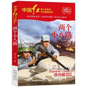 中国红青少年革命文化教育读本:两个小八路