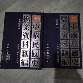 中华民国史档案资料汇编第四辑(一二册全)