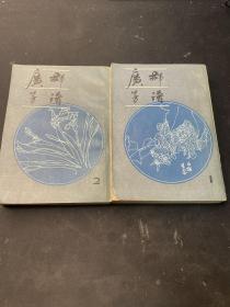 广群芳谱(第一册、第二册 两本合售)