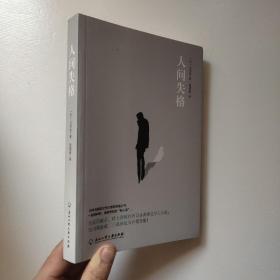人间失格(现象级畅销书,日本小说家太宰治的自传体小说)