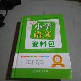 小学语文资料包