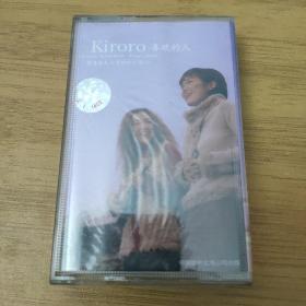 Kiroro—喜欢的人—专辑—正版磁带(只发快递)
