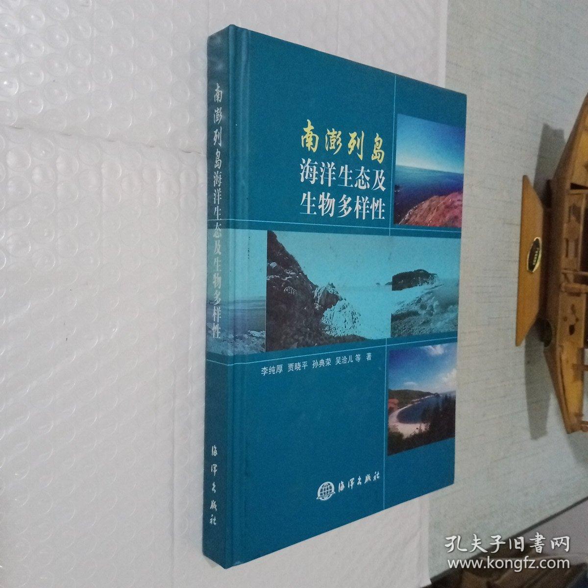 南澎列岛海洋生态及生物多样性