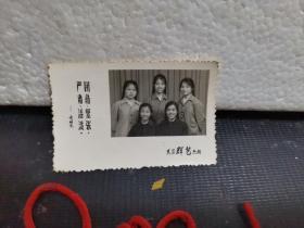 老照片:带毛主席语录的五姊妹照(天津群艺照相馆)
