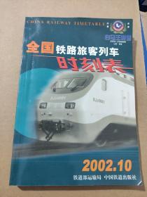 全国铁路旅客列车时刻表.2002.10