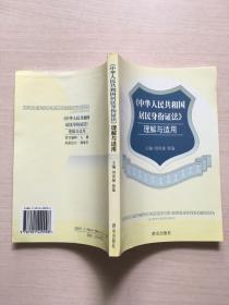 《中华人民共和国居民身份证法》理解与适用