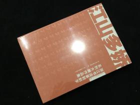 江山多娇:庆祝新中国成立七十周年浙江书法篆刻刻字系列大展作品集