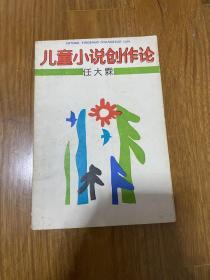 儿童小说创作论 (1987年1版1印,印量1330册)