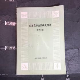 山东农林主要病虫图谱:林木分册