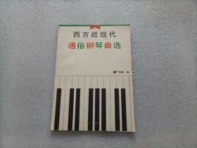 西方近现代通俗钢琴曲选   作者签赠本