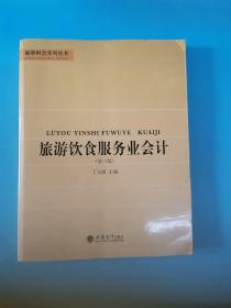 旅游饮食服务业会计(第6版)