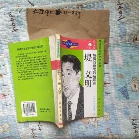 《堤 义明》 作者:  针木康雄 出版社:  新华出版社 版次:  1