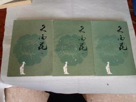 天雨花 上中下3册全
