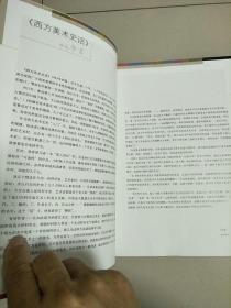 西方美术史话 彩印本 库存书 参看图片 2004年1版1印
