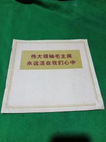 伟大领袖毛主席永远活在我们心中(画册)