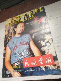 民族画报1996.8